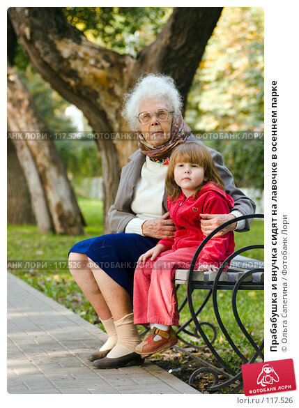 Прабабушка и внучка сидят на лавочке в осеннем парке, фото № 117526, снято 1 октября 2007 г. (c) Ольга Сапегина / Фотобанк Лори