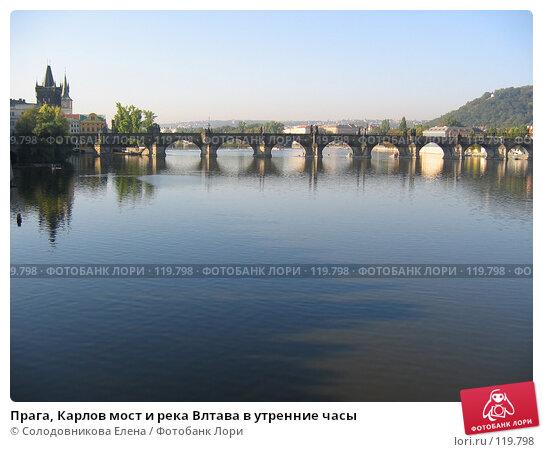 Прага, Карлов мост и река Влтава в утренние часы, фото № 119798, снято 7 сентября 2004 г. (c) Солодовникова Елена / Фотобанк Лори