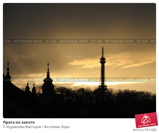 Прага на закате, фото № 311626, снято 17 июля 2006 г. (c) Журавлева Виктория / Фотобанк Лори