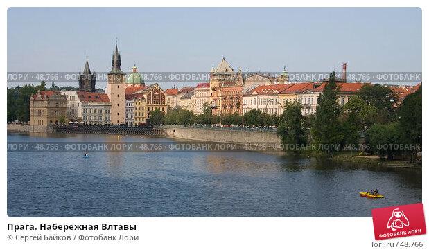 Купить «Прага. Набережная Влтавы», фото № 48766, снято 11 августа 2005 г. (c) Сергей Байков / Фотобанк Лори