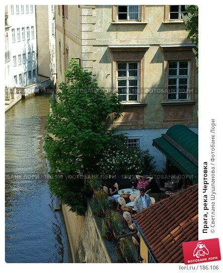 Прага, река Чертовка, фото № 186106, снято 7 мая 2006 г. (c) Светлана Шушпанова / Фотобанк Лори