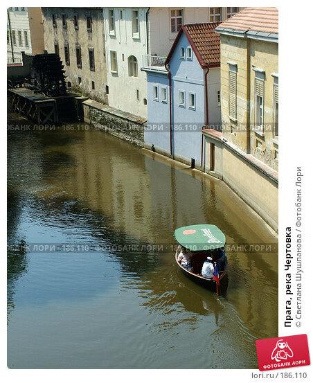 Прага, река Чертовка, фото № 186110, снято 7 мая 2006 г. (c) Светлана Шушпанова / Фотобанк Лори