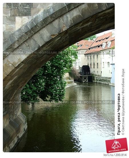 Купить «Прага, река Чертовка», фото № 200814, снято 13 мая 2006 г. (c) Светлана Шушпанова / Фотобанк Лори