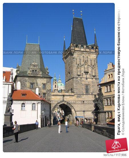 Купить «Прага, вид с Карлова моста на предмостовую башню со стороны Малой Страны», фото № 117906, снято 7 сентября 2004 г. (c) Солодовникова Елена / Фотобанк Лори