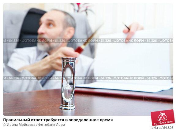 Правильный ответ требуется в определенное время, фото № 64326, снято 22 июля 2007 г. (c) Ирина Мойсеева / Фотобанк Лори