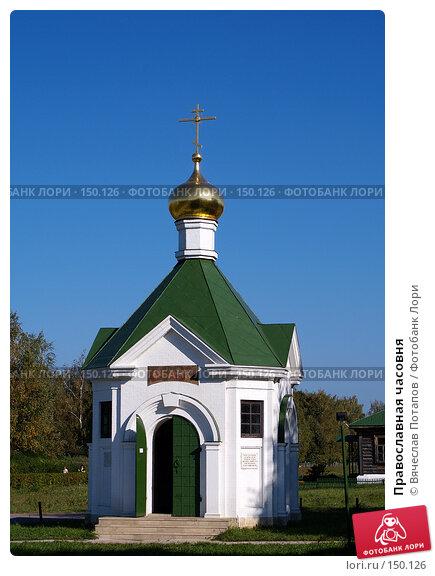 Православная часовня, фото № 150126, снято 24 сентября 2006 г. (c) Вячеслав Потапов / Фотобанк Лори