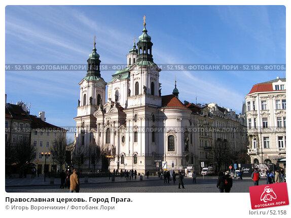 Православная церковь. Город Прага., фото № 52158, снято 15 января 2007 г. (c) Игорь Ворончихин / Фотобанк Лори