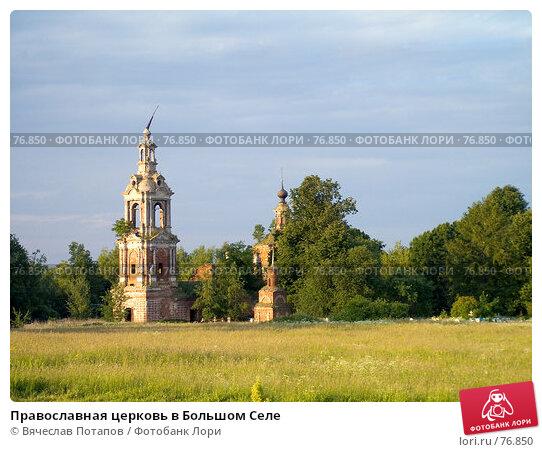 Православная церковь в Большом Селе, фото № 76850, снято 11 июня 2007 г. (c) Вячеслав Потапов / Фотобанк Лори
