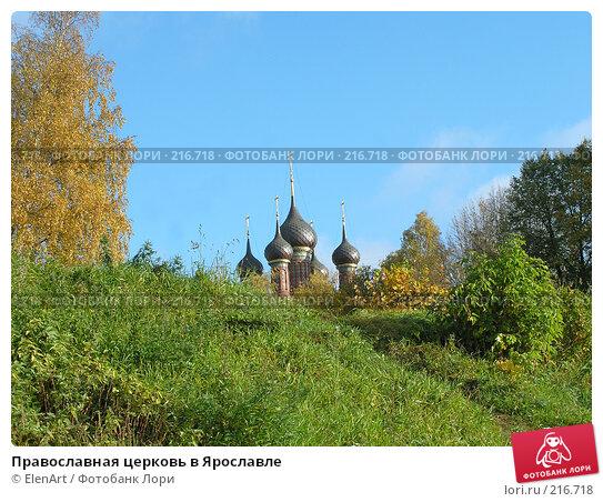 Купить «Православная церковь в Ярославле», фото № 216718, снято 23 ноября 2017 г. (c) ElenArt / Фотобанк Лори