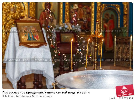 Купить «Православное крещение, купель святой воды и свечи», фото № 23371134, снято 14 декабря 2019 г. (c) Mikhail Starodubov / Фотобанк Лори