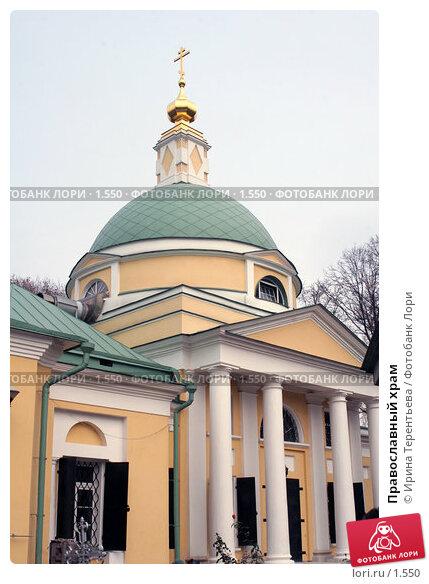 Православный храм, эксклюзивное фото № 1550, снято 14 октября 2005 г. (c) Ирина Терентьева / Фотобанк Лори