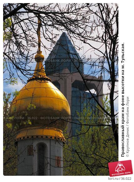 Православный храм на фоне высотки на м. Тульская., фото № 36022, снято 26 марта 2007 г. (c) Крупнов Денис / Фотобанк Лори