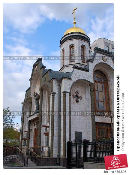 Православный храм на Октябрьской, фото № 36898, снято 29 марта 2007 г. (c) Крупнов Денис / Фотобанк Лори
