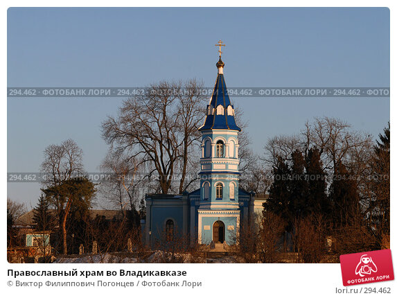 Православный храм во Владикавказе, фото № 294462, снято 11 января 2007 г. (c) Виктор Филиппович Погонцев / Фотобанк Лори