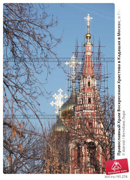 Купить «Православный Храм Воскресения Христова в Кадашах в Москве, в России», фото № 91274, снято 22 марта 2007 г. (c) Astroid / Фотобанк Лори