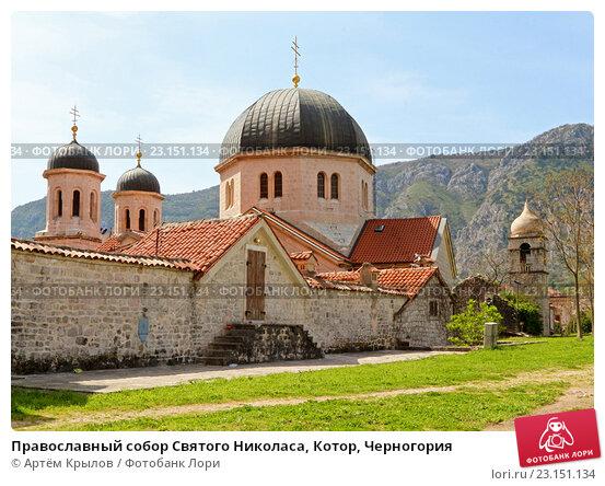 Купить «Православный собор Святого Николаса, Котор, Черногория», эксклюзивное фото № 23151134, снято 7 апреля 2016 г. (c) Артём Крылов / Фотобанк Лори