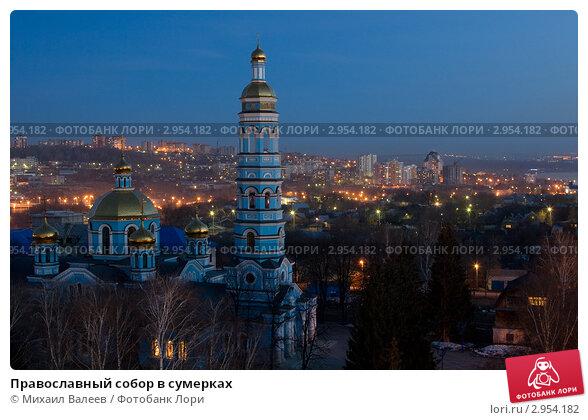 Купить «Православный собор в сумерках», фото № 2954182, снято 4 апреля 2008 г. (c) Михаил Валеев / Фотобанк Лори