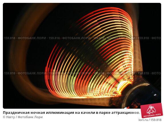 Праздничная ночная иллюминация на качели в парке аттракционов. Следы разноцветных ламп на движущейся гондоле, фото № 159818, снято 11 июня 2005 г. (c) Harry / Фотобанк Лори