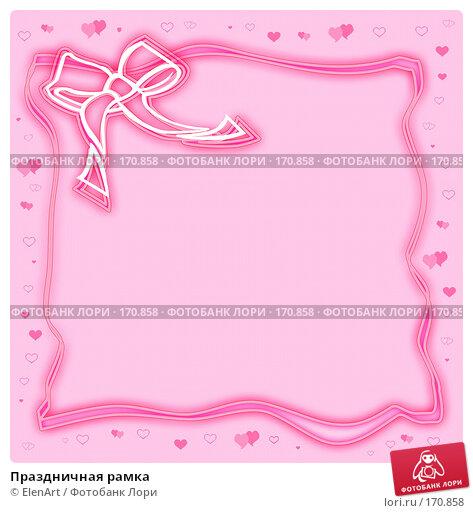 Праздничная рамка, иллюстрация № 170858 (c) ElenArt / Фотобанк Лори