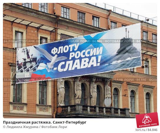Праздничная растяжка. Санкт-Петербург, фото № 84846, снято 31 июля 2005 г. (c) Людмила Жмурина / Фотобанк Лори