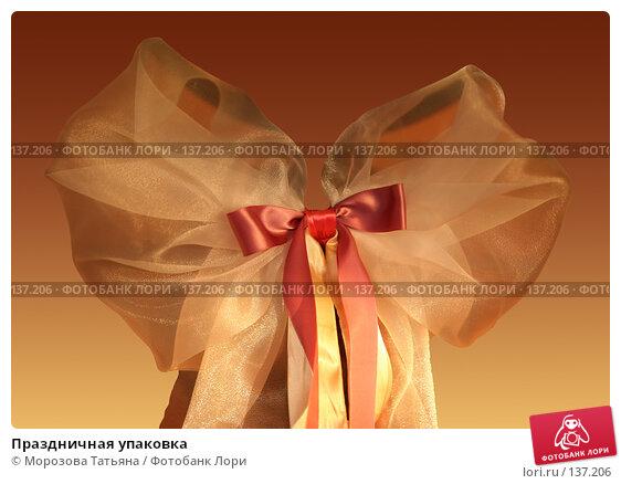 Купить «Праздничная упаковка», фото № 137206, снято 29 сентября 2007 г. (c) Морозова Татьяна / Фотобанк Лори