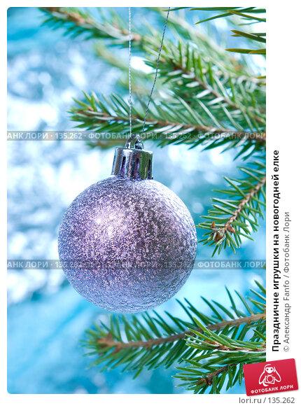 Купить «Праздничне игрушки на новогодней елке», фото № 135262, снято 24 ноября 2017 г. (c) Александр Fanfo / Фотобанк Лори
