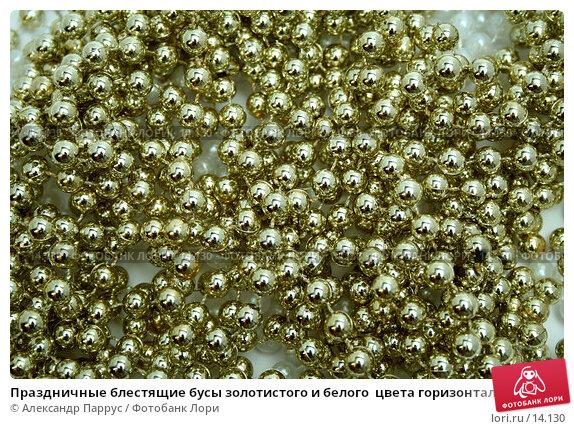 Праздничные блестящие бусы золотистого и белого  цвета горизонтально, фото № 14130, снято 20 ноября 2006 г. (c) Александр Паррус / Фотобанк Лори