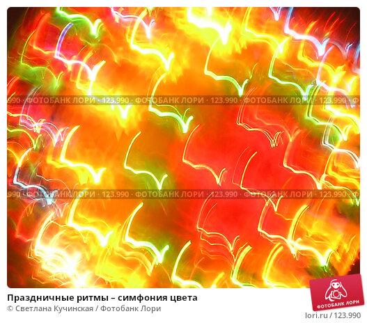 Праздничные ритмы – симфония цвета, фото № 123990, снято 22 января 2017 г. (c) Светлана Кучинская / Фотобанк Лори