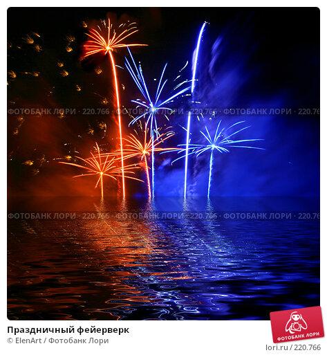 Праздничный фейерверк, иллюстрация № 220766 (c) ElenArt / Фотобанк Лори