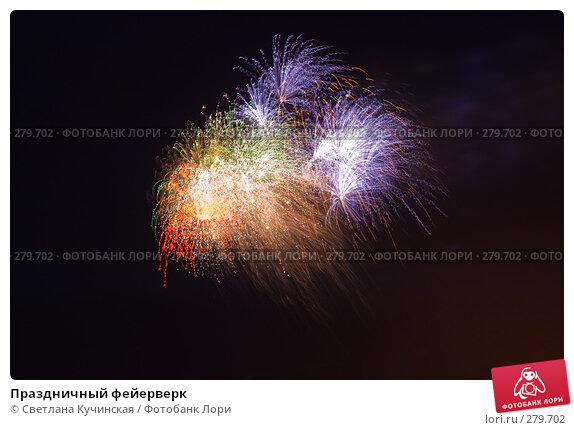 Праздничный фейерверк, фото № 279702, снято 9 мая 2008 г. (c) Светлана Кучинская / Фотобанк Лори