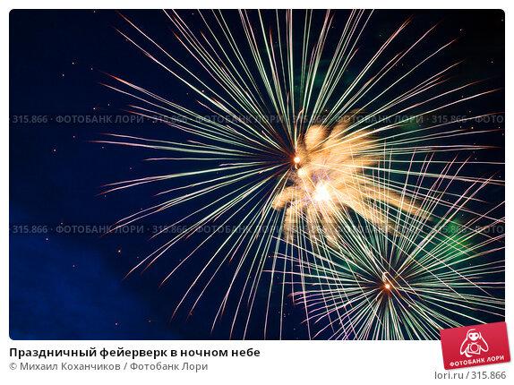 Праздничный фейерверк в ночном небе, фото № 315866, снято 30 мая 2008 г. (c) Михаил Коханчиков / Фотобанк Лори