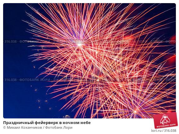 Купить «Праздничный фейерверк в ночном небе», фото № 316038, снято 30 мая 2008 г. (c) Михаил Коханчиков / Фотобанк Лори