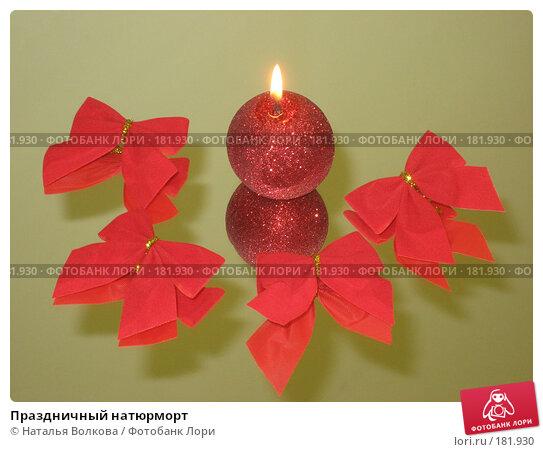 Праздничный натюрморт, фото № 181930, снято 19 января 2008 г. (c) Наталья Волкова / Фотобанк Лори