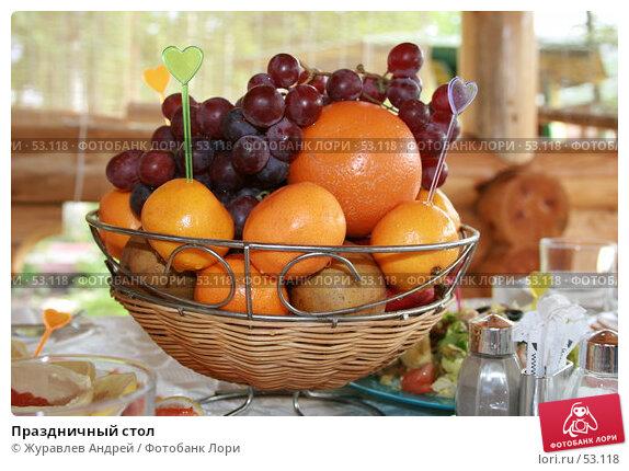 Праздничный стол, эксклюзивное фото № 53118, снято 16 июня 2007 г. (c) Журавлев Андрей / Фотобанк Лори