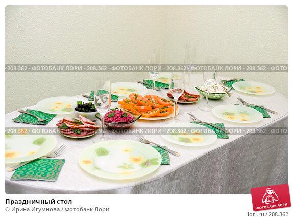 Купить «Праздничный стол», фото № 208362, снято 24 февраля 2008 г. (c) Ирина Игумнова / Фотобанк Лори