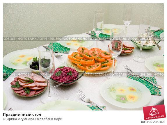 Купить «Праздничный стол», фото № 208366, снято 24 февраля 2008 г. (c) Ирина Игумнова / Фотобанк Лори