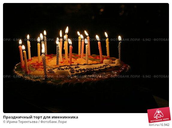 Праздничный торт для именинника, эксклюзивное фото № 6942, снято 1 апреля 2006 г. (c) Ирина Терентьева / Фотобанк Лори