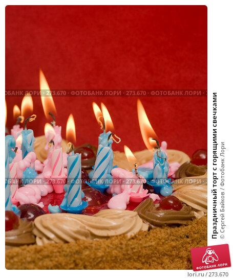 Праздничный торт с горящими свечками, фото № 273670, снято 28 августа 2007 г. (c) Сергей Байков / Фотобанк Лори