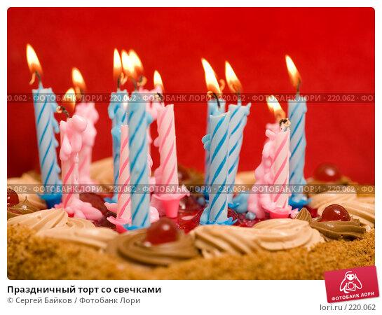 Купить «Праздничный торт со свечками», фото № 220062, снято 28 августа 2007 г. (c) Сергей Байков / Фотобанк Лори