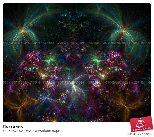 Купить «Праздник», иллюстрация № 237554 (c) Parmenov Pavel / Фотобанк Лори