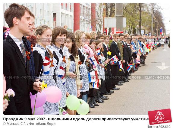Праздник 9 мая 2007 - школьники вдоль дороги приветствуют участников праздничного парада. Саранск, фото № 92610, снято 9 мая 2007 г. (c) Минаев С.Г. / Фотобанк Лори