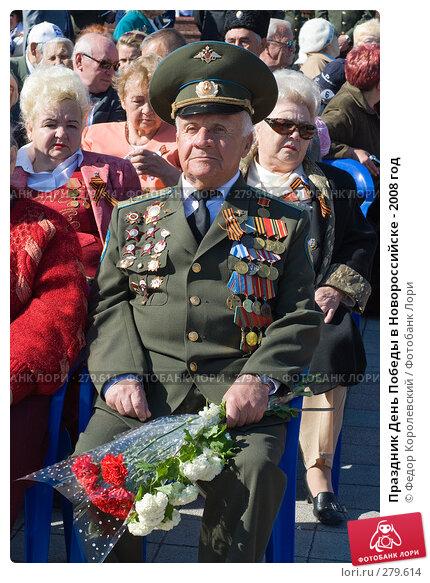 Праздник День Победы в Новороссийске - 2008 год, фото № 279614, снято 9 мая 2008 г. (c) Федор Королевский / Фотобанк Лори