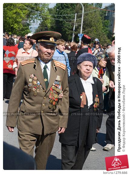 Праздник День Победы в Новороссийске - 2008 год, фото № 279666, снято 9 мая 2008 г. (c) Федор Королевский / Фотобанк Лори