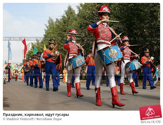 Праздник, карнавал, идут гусары, фото № 8170, снято 26 августа 2006 г. (c) Vladimir Fedoroff / Фотобанк Лори
