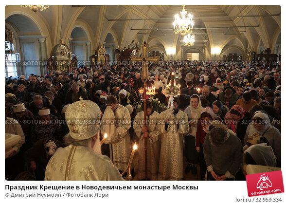 Праздник Крещение в Новодевичьем монастыре Москвы. Редакционное фото, фотограф Дмитрий Неумоин / Фотобанк Лори
