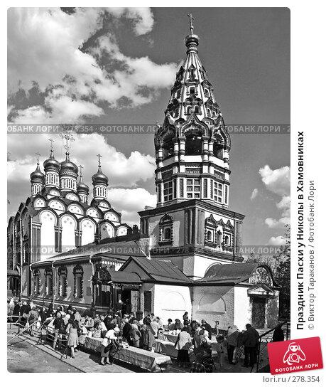 Купить «Праздник Пасхи у Николы в Хамовниках», эксклюзивное фото № 278354, снято 26 апреля 2008 г. (c) Виктор Тараканов / Фотобанк Лори