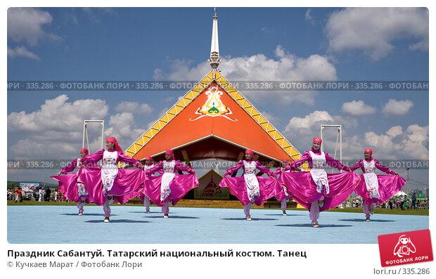 Праздник Сабантуй. Татарский национальный костюм. Танец, фото № 335286, снято 14 июня 2008 г. (c) Кучкаев Марат / Фотобанк Лори