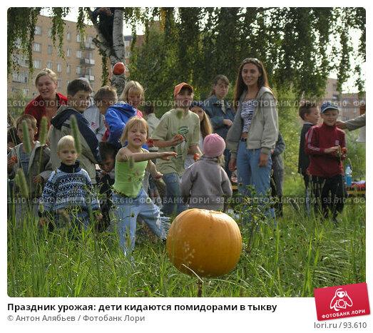 Праздник урожая: дети кидаются помидорами в тыкву, фото № 93610, снято 4 сентября 2005 г. (c) Антон Алябьев / Фотобанк Лори
