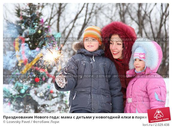 Купить «Празднование Нового года: мама с детьми у новогодней елки в парке», фото № 2029438, снято 13 декабря 2009 г. (c) Losevsky Pavel / Фотобанк Лори