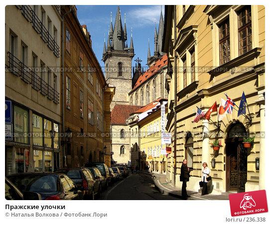 Пражские улочки, эксклюзивное фото № 236338, снято 16 мая 2007 г. (c) Наталья Волкова / Фотобанк Лори